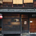 Machiya serving as restaurant in GION Hanamachi.