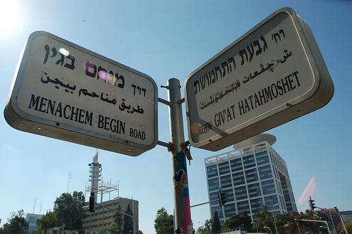 Azrieli Center, HaKiriya   by david55king