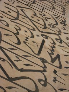 Taj Mahal Calligraphy (IMG_2461) | by • el Fakir •