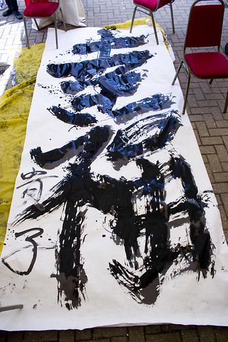 """Happiness / 幸福"" in Giant Calligraphy - Brighton Japan Festival Matsuri 祭 
