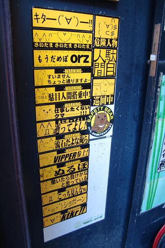 AKIHABARA street.   by MIKI Yoshihito. (#mikiyoshihito)