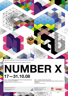 """the festival of the design """"NUMBER X"""" Russia, Tyumen"""