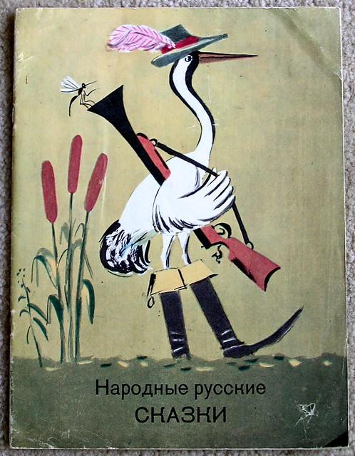 Russian children's book cover