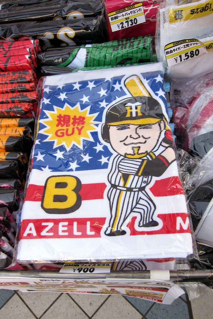 Ōsaka - Kyocera Osaka Dome: Craig Brazell Hanshin Tiger Towel