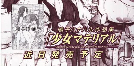 080229 - 漫畫家「鳴子ハナハル」個人第一本18禁作品集《少女マテリアル》情報正式公開!