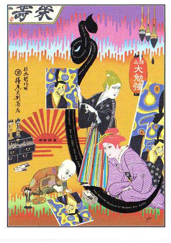 Japanese Art card | by glenasena