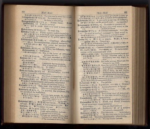 old japanese dictionary | by uair01