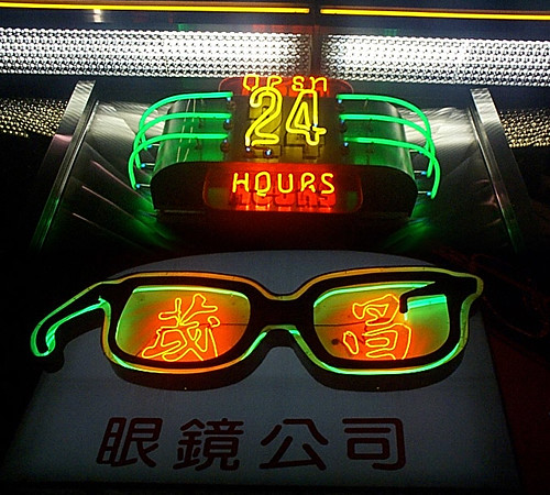 24hrs Open Eyes | by moriza