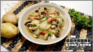 蘑菇炒德國香腸00.jpg | by 電冰箱(Simon)