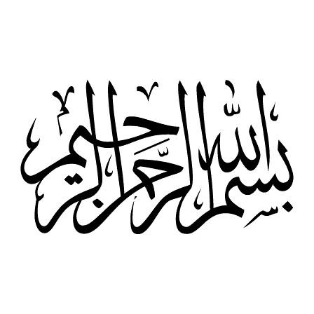 9467dd9f3 Bismillah | بسم الله الرحمن الرحيم (bismi ʾllāhi ʾr-raḥmān… | Flickr