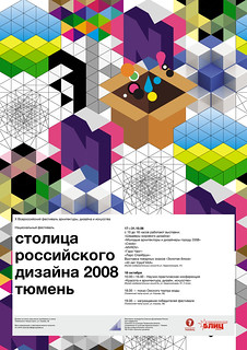 (festival) the capital of the Russian construction — Tyumen