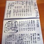 那覇市安謝「第八宏徳丸」のメニュー 那覇市安謝「第八宏徳丸」