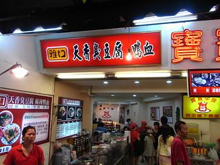 通化夜市  晚餐   by Chung Shao Tung
