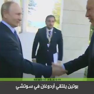 """ماذا قال أردوغان لبوتين لحظة وصوله إلى سوتشي لمناقشة عملية """"نبع السلام""""؟"""