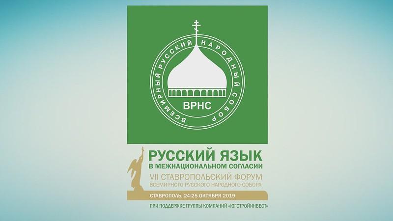 VII Ставропольский форум Всемирного русского народного собора открылся в краевом центре
