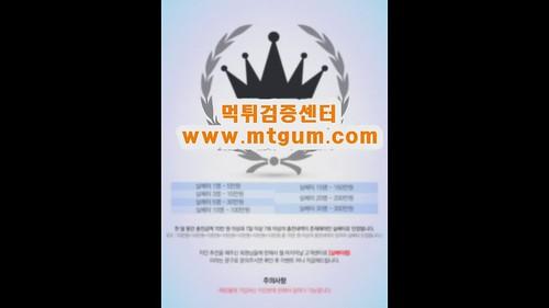 먹튀검증센터  커뮤니티검증 검증놀이터 먹튀사이트검증 사이트추천  mtgum.com