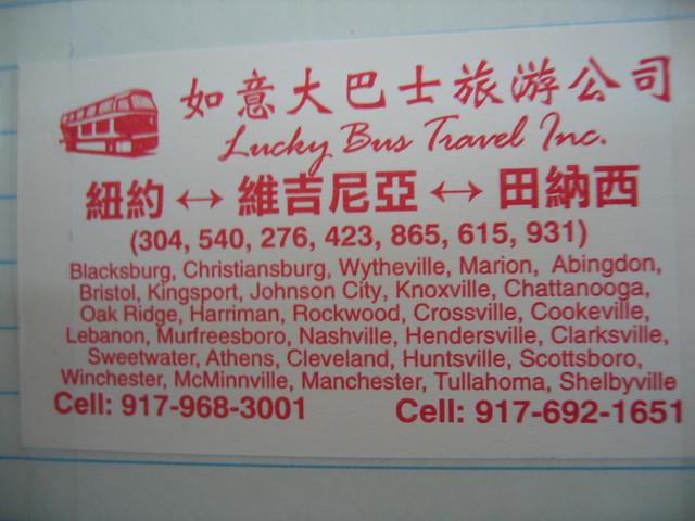 chinatown bus advertisement by area code | Jennifer 8  Lee
