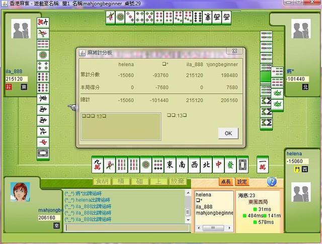 ma jiang thirteen orphans 13 terminals hong kong mahjong l