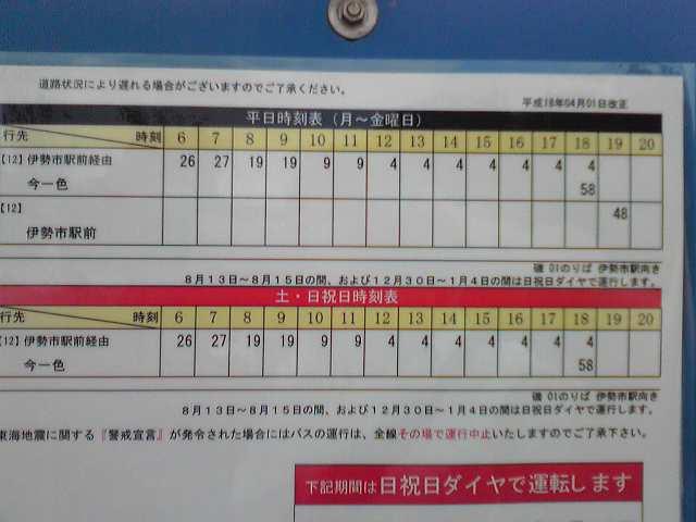バス 時刻 表 三重 交通