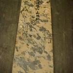 Yamashiromeito_Inoshiriyama_Karasu_16Th_era_1