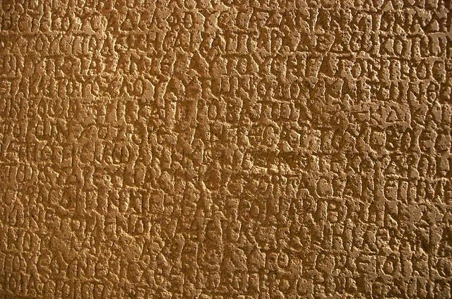 The Ezana Stone - Detail