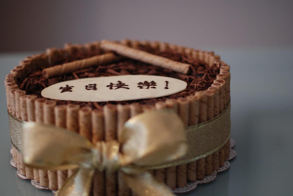 Sensational Tiramisu Birthday Cake A Tiramisu Cake I Made Flickr Funny Birthday Cards Online Necthendildamsfinfo