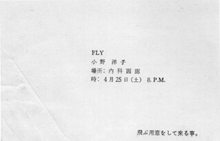 Fly 1966 By Yoko Ono The Word Fly Printed In The Center Flickr