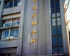 觀音鄉公所