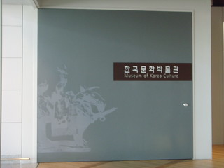 Museum of Korean Culture inside Incheon Airport.. | by thedukeofsf