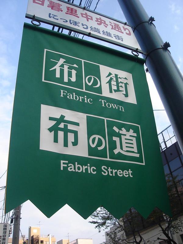 Fabric Town, Fabric Street