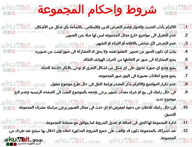 rule copy big | AL Kuwait Admin Group | Flickr