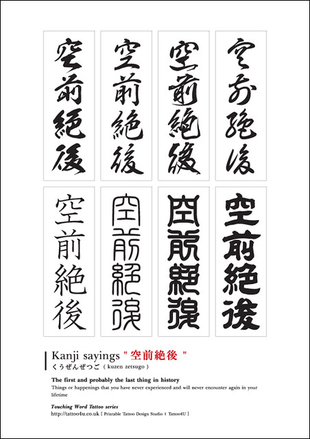 Japanese Kanji Old Sayings Tatoo 006 | The first and probabl… | Flickr