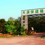 大溪保健植物園