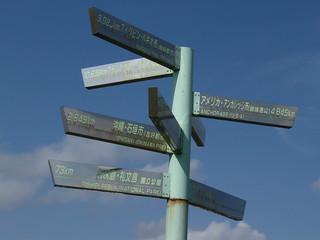 Direction sign at Soya-misaki | by shirokazan