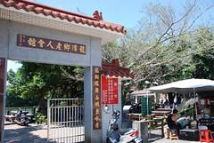 龍潭老人會館