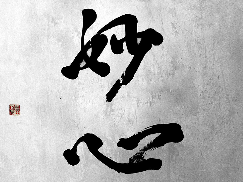 zen_graphia_60