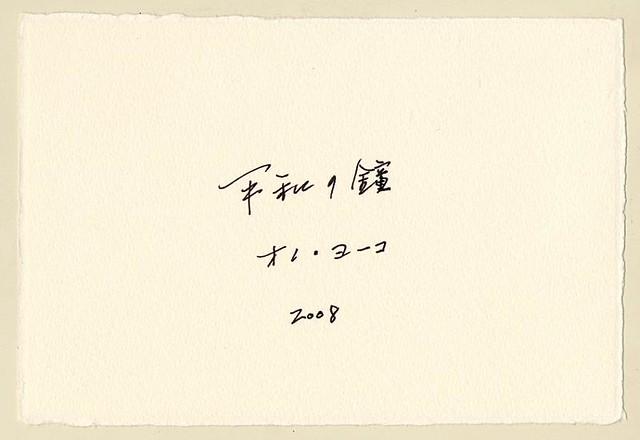 Yoko Ono; Bell Of Peace (2008)