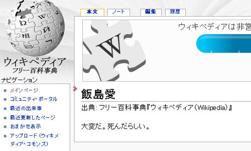 飯島 愛 wiki