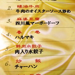 #8154 7-course special at Fuen (富筵)
