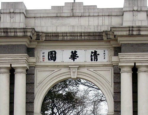 Tsinghua University in Beijing China