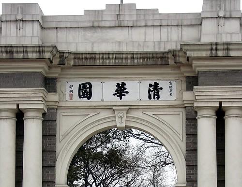 Tsinghua University in Beijing China
