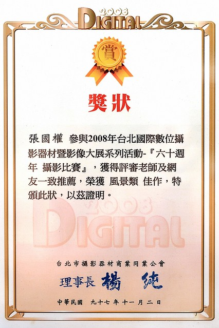 2008台北市攝影器材商業同業公會 60週年攝影比賽 獎狀