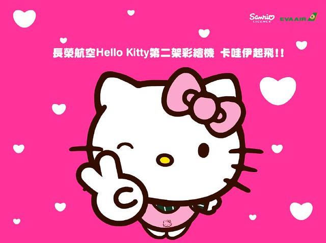 Wallpaper - Sanrio / Eva Air | Hello Pixel | Flickr