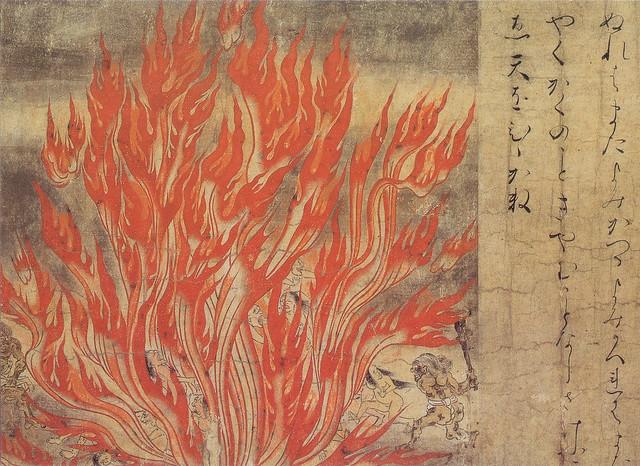 「地獄草子(部分)」(鎌倉中期)