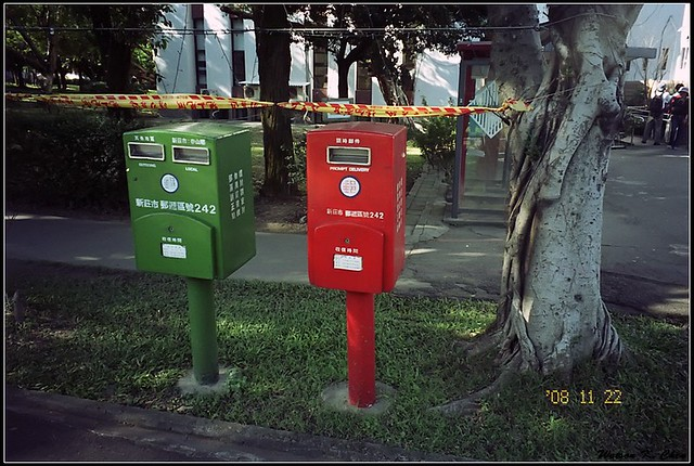 20081122-輔大郵筒