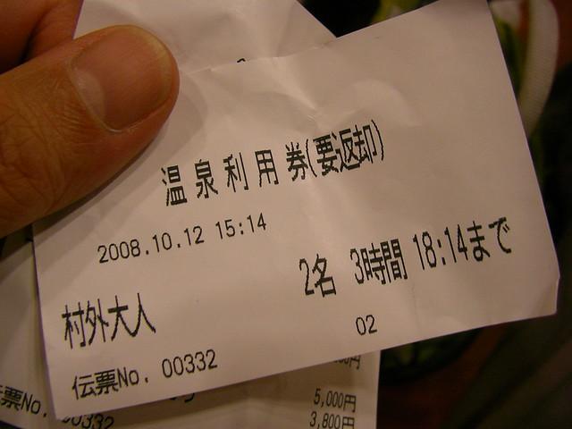 Shishikurayama Trek (Okutama) のめこい湯(鹿倉山トレッキング)