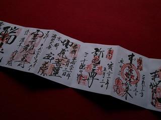 Goshuin notebook
