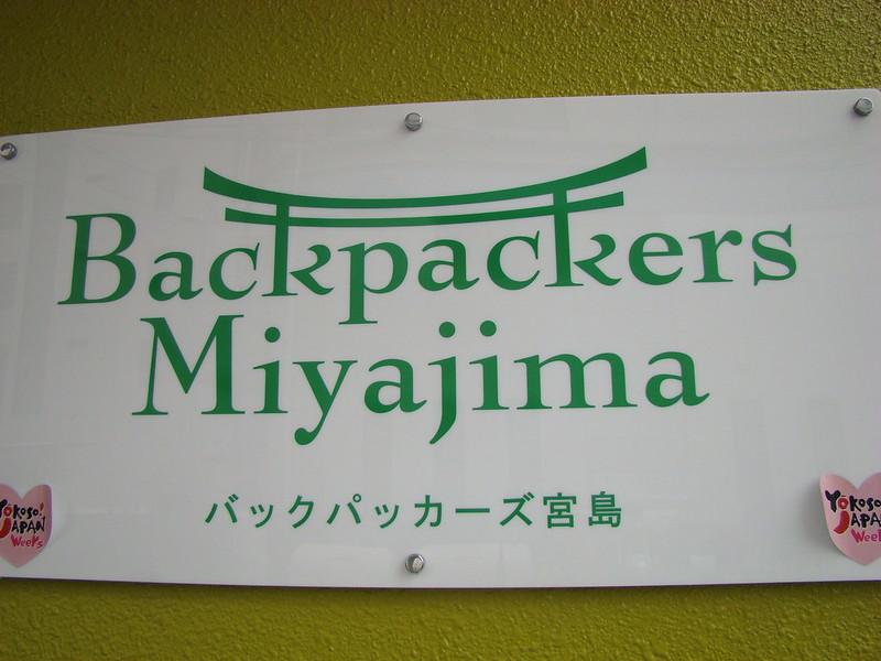 Miyajima Backpackers- sign