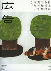広告 | by 下北沢世代