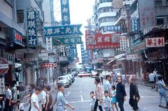 Hong Kong - Kowloon Scene   by roger4336